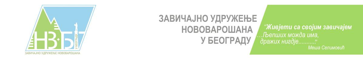 Завичајно удружење Нововарошана